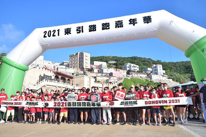 東引路跑嘉年華熱鬧開跑,吸引700位軍民共襄盛舉,一起跑出健康與活力